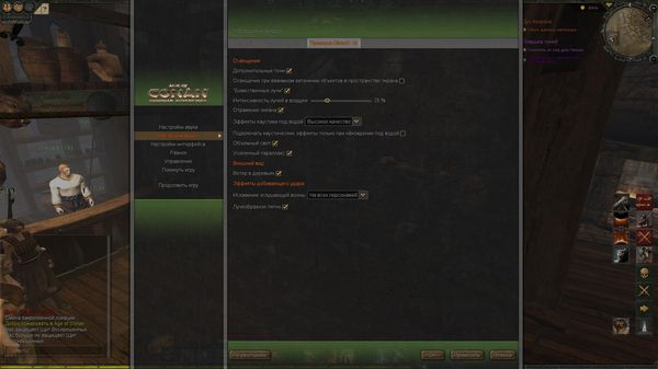Age of Conan, Direct X11, GeForce 460 и мерцание теней