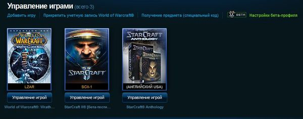 battle.net Starcraft II