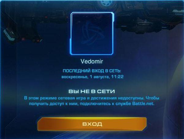 starcraft II игра без подключения к сети