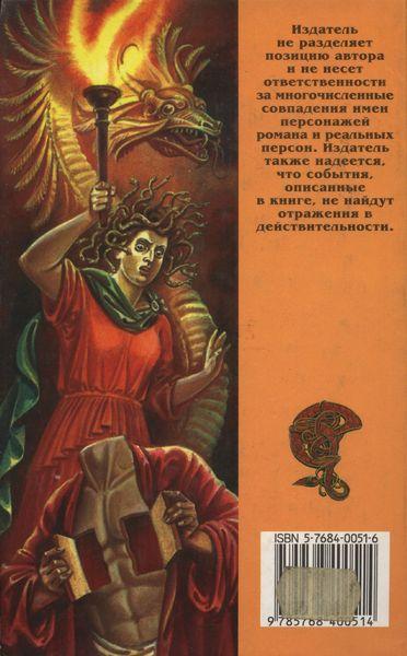 Макс Фрай обложка первого издания Мой Рагнарек