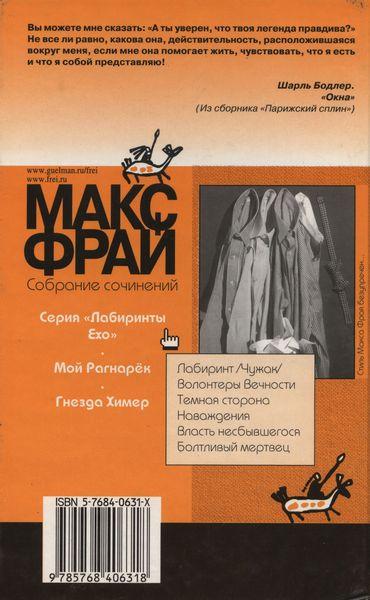 Макс Фрай обложка второго издания Наваждений