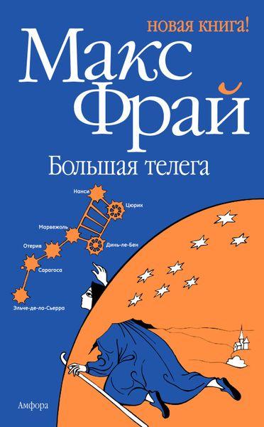 Большая Телега Макс Фрай