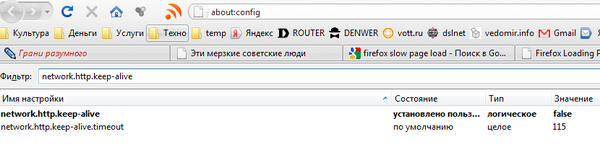 ускоряем загрузку страниц в Firefox