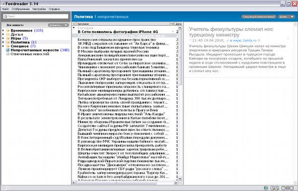 выбор читалки новостей Feedreader скриншот