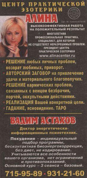 реклама магов и экстрасенсов в питере
