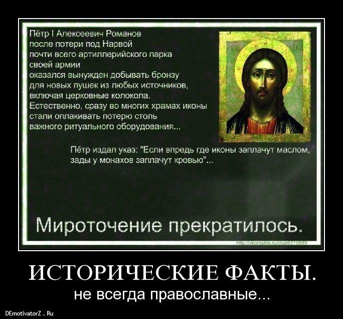 istoricheskie-fakty_5025_demotivatorz.ru
