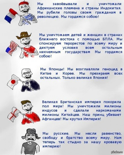 гордимся своей страной.. или нет