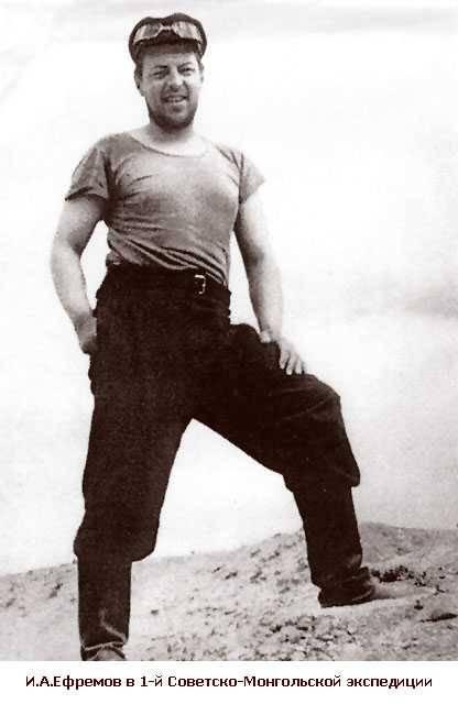 Иван Ефремов в Монгольской экспедиции